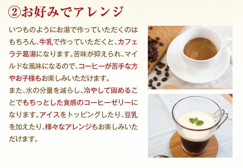 葛湯コーヒー商品トップ4
