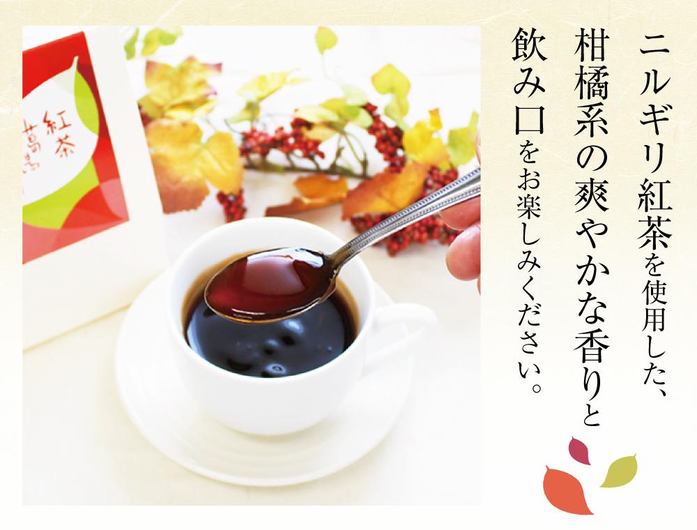 葛湯紅茶商品トップ