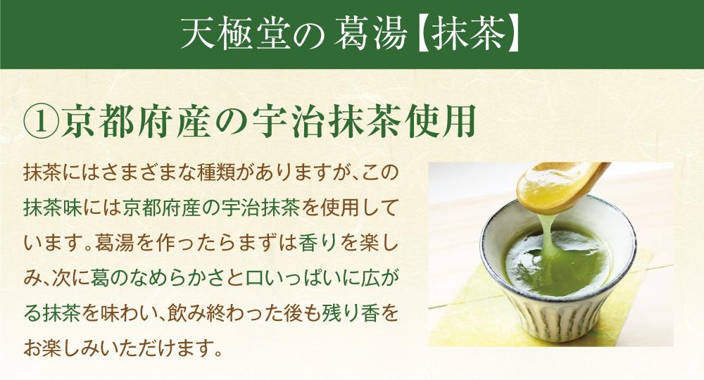 葛湯抹茶商品トップ3
