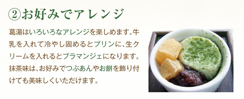 葛湯抹茶商品トップ4