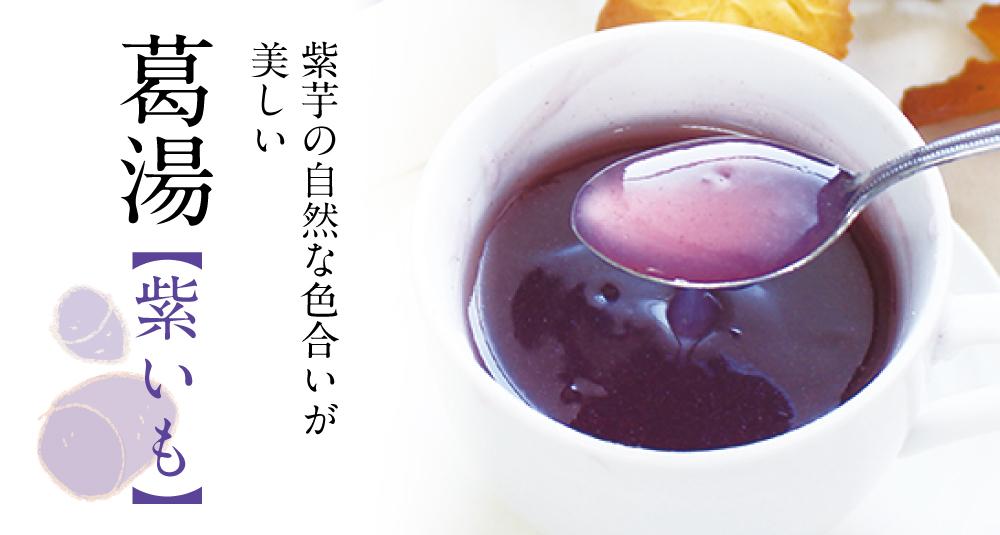 葛湯紫いも商品トップ