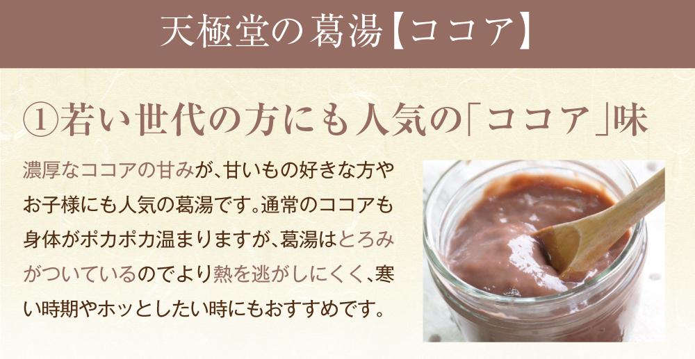 葛湯ココア商品トップ3