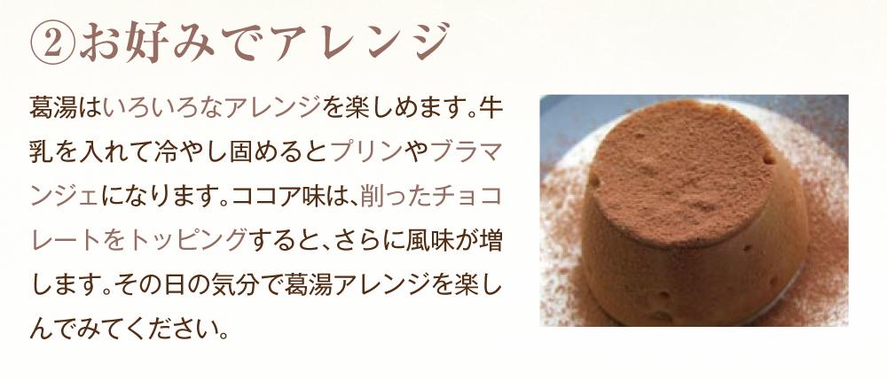 葛湯ココア商品トップ4