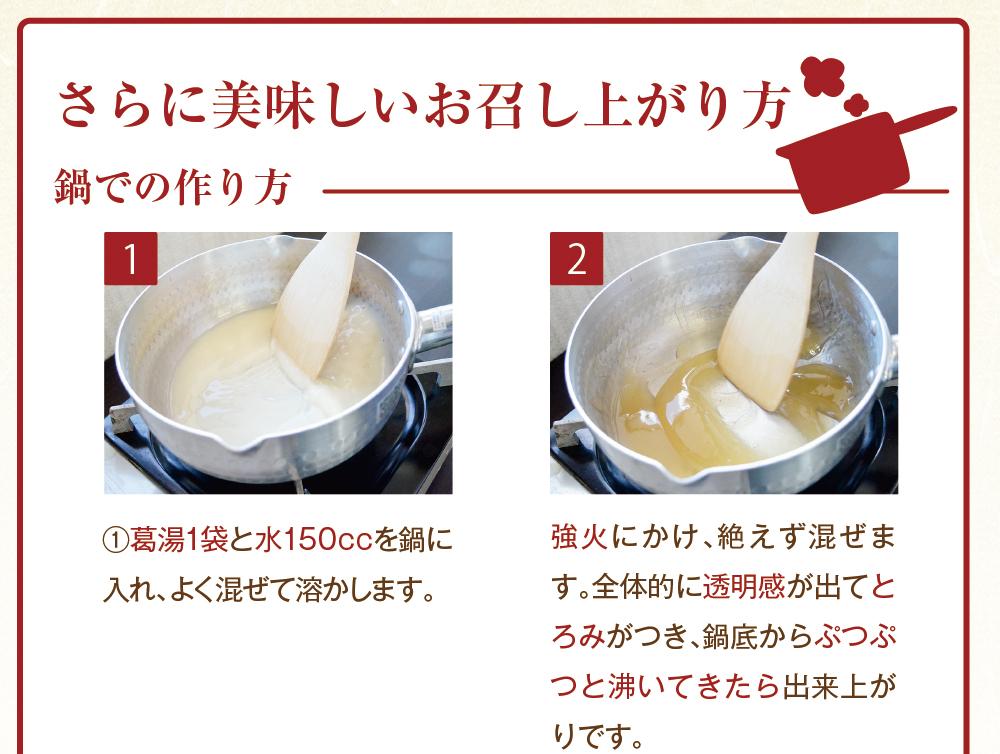 葛湯の作り方個包装版3