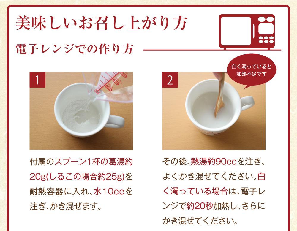 葛湯の作り方1kg版1