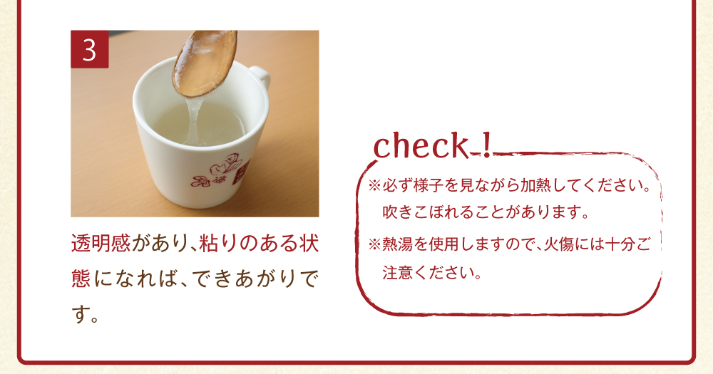 葛湯の作り方1kg版2