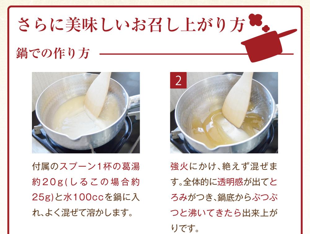 葛湯の作り方1kg版3