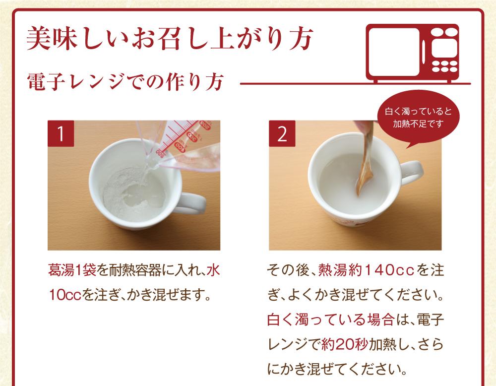 葛湯の作り方個包装版
