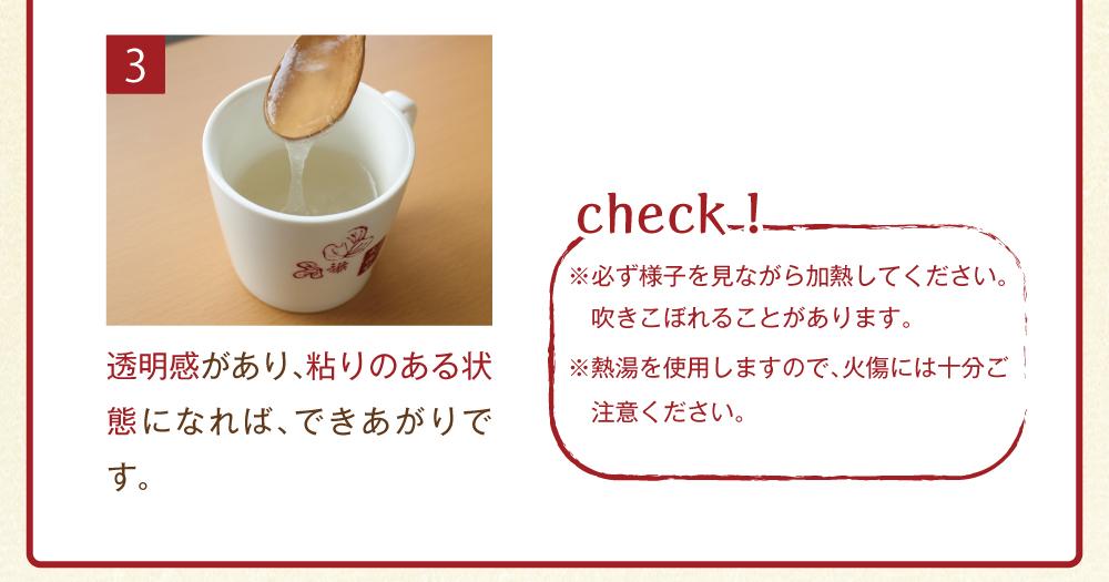 葛湯の作り方個包装版2