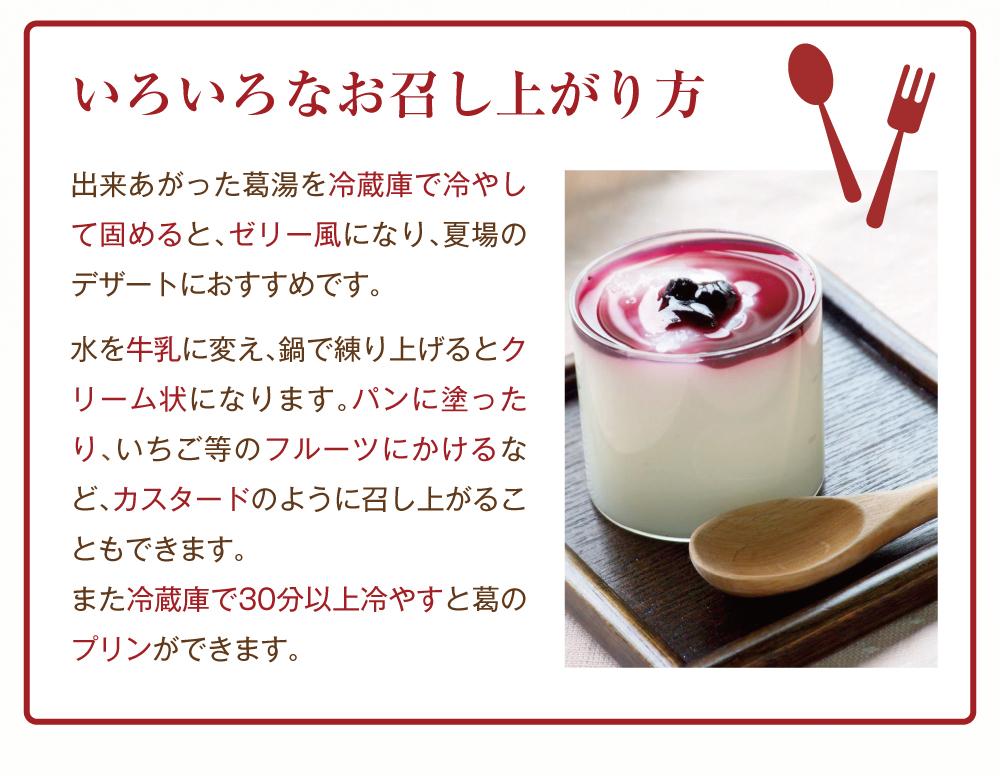 葛湯の作り方個包装版5