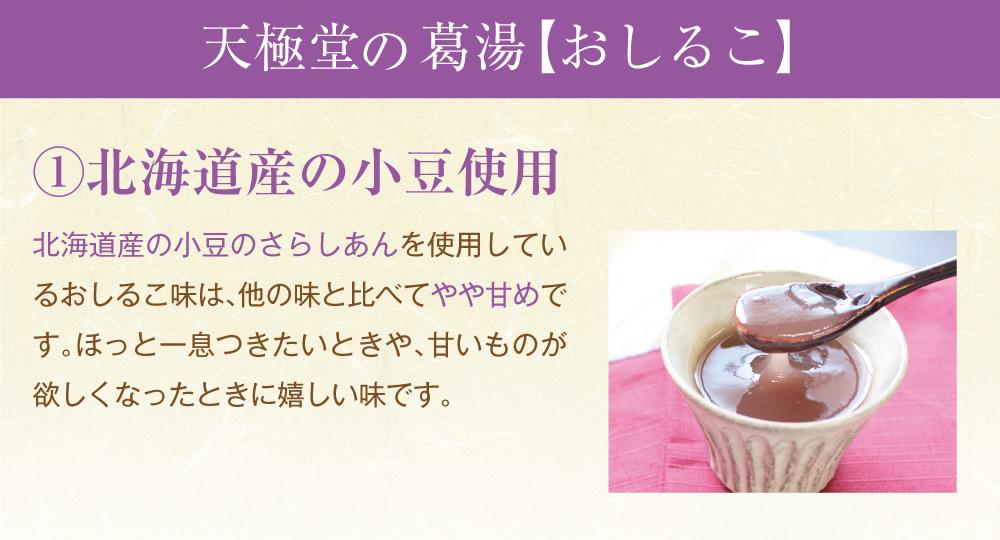 葛湯おしるこ商品トップ3