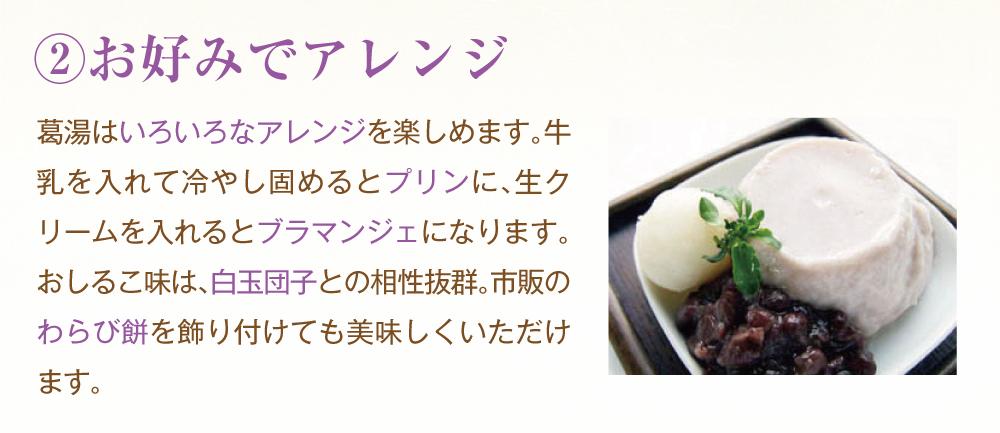 葛湯おしるこ商品トップ4