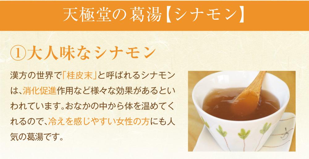 葛湯シナモン商品トップ3