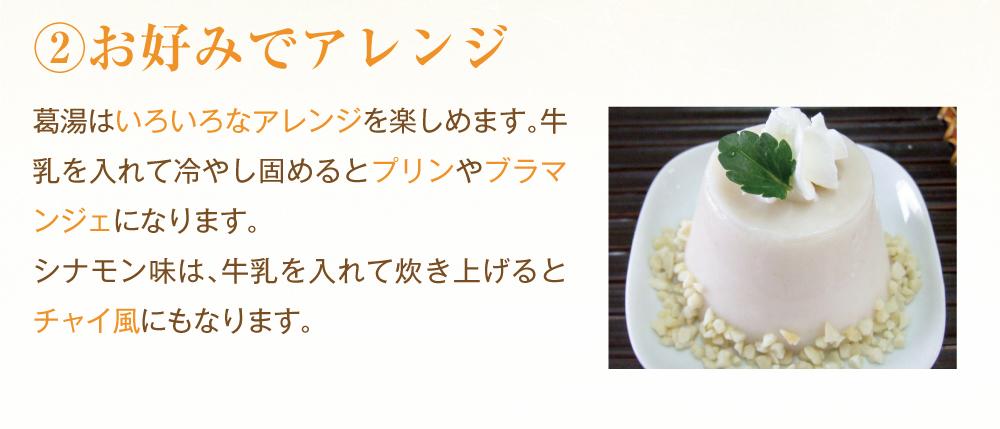 葛湯シナモン商品トップ4