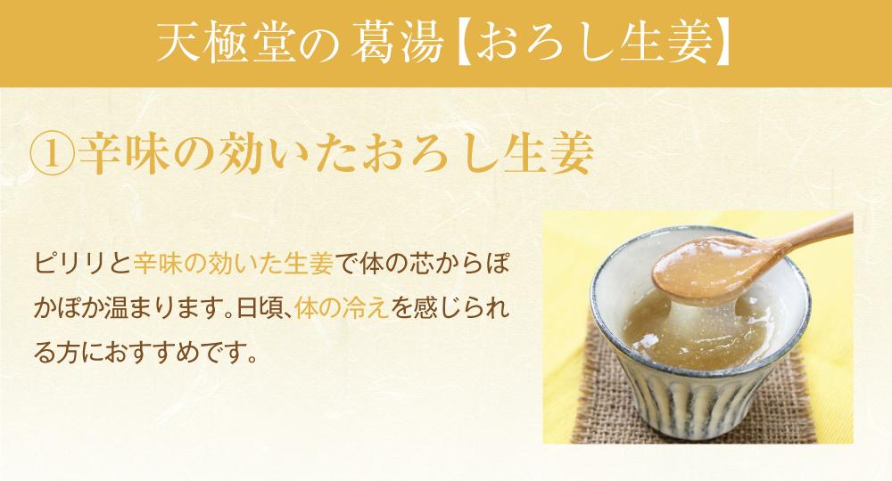 葛湯おろし生姜商品トップ3