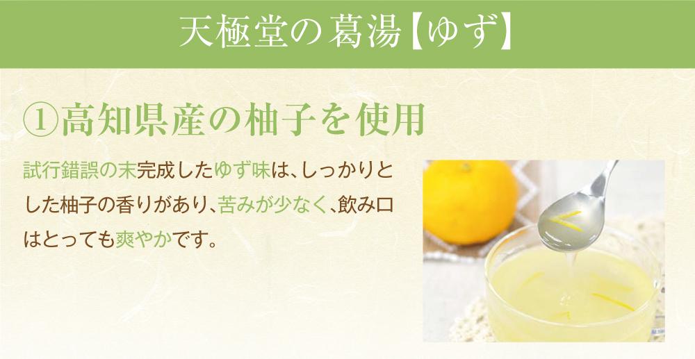 葛湯柚子商品トップ3