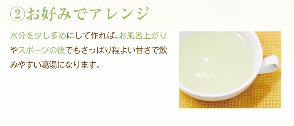葛湯柚子商品トップ4