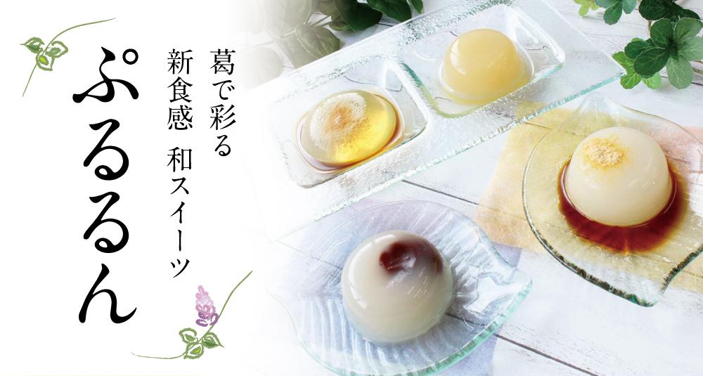 ぷるるん四種類商品トップ