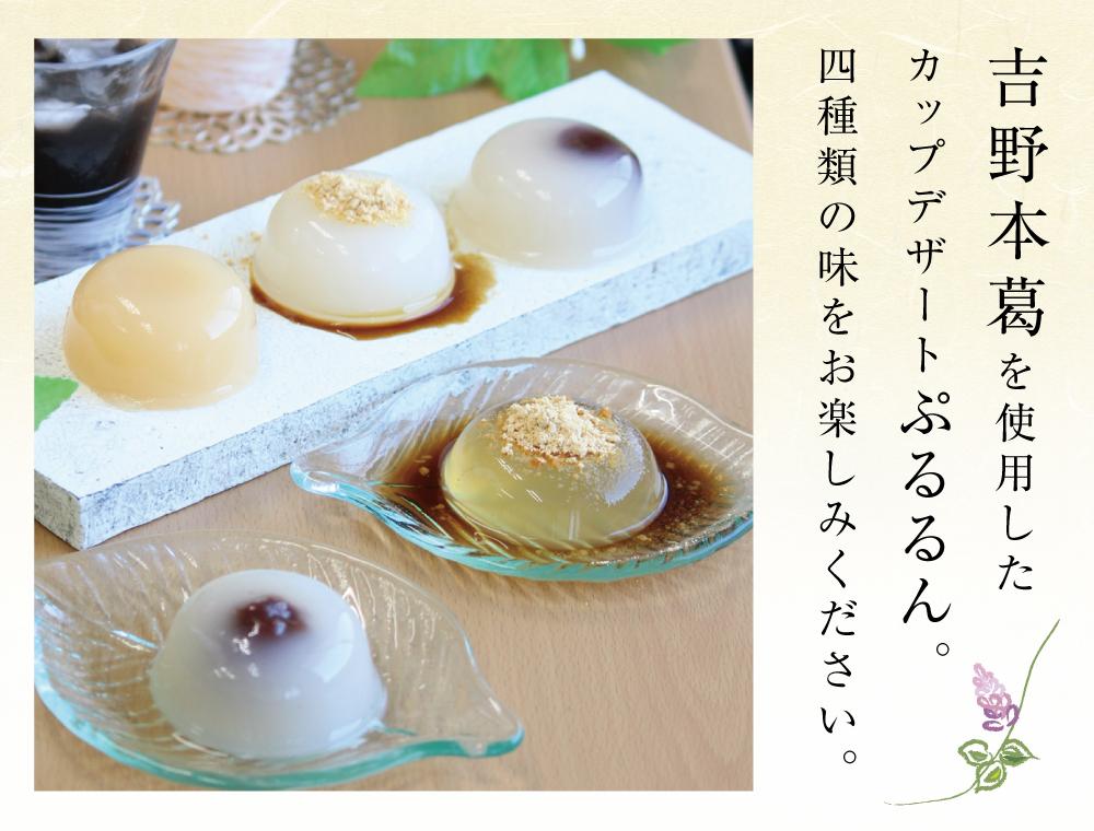 ぷるるん四種類商品トップ2
