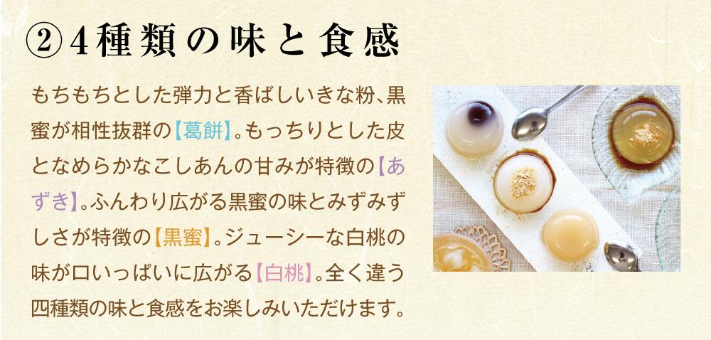ぷるるん四種類商品トップ4