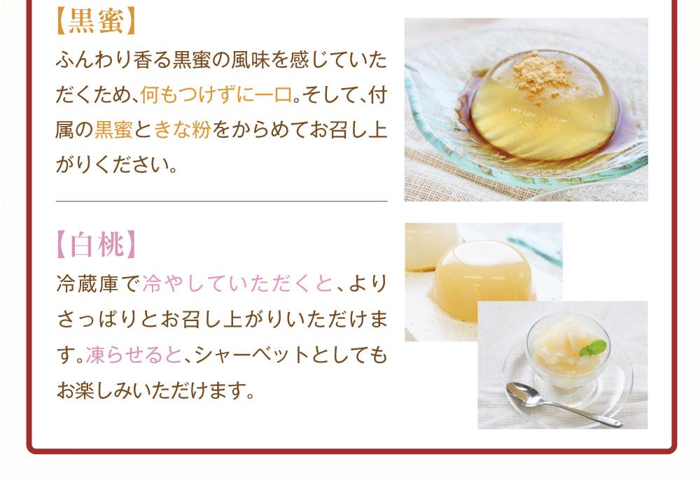 ぷるるん四種類商品トップ6