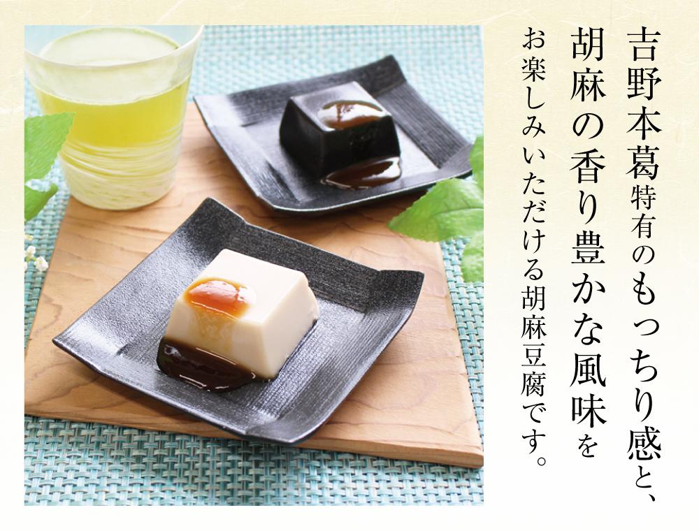 父の日胡麻豆腐商品トップ3