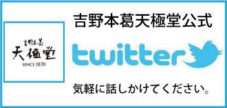 吉野本葛天極堂公式ツイッター