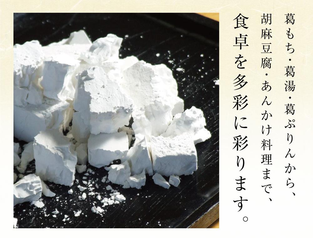 吉野本葛固形商品トップ2