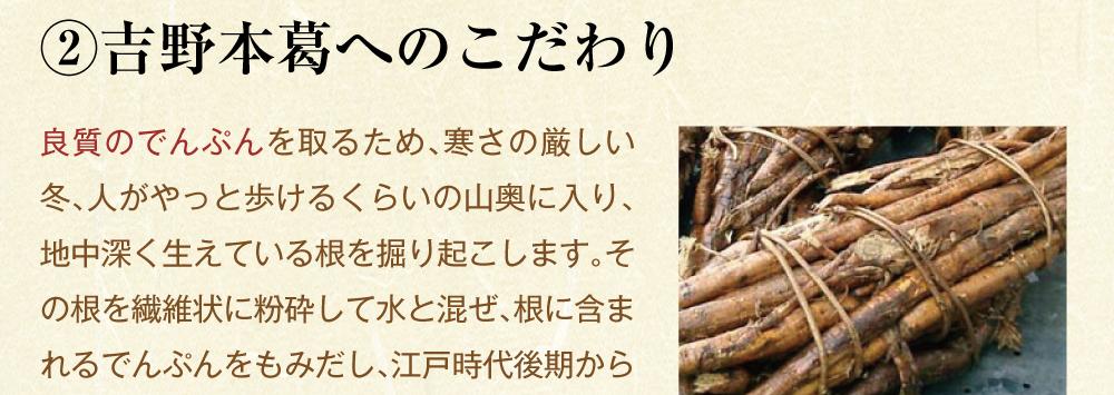 吉野本葛固形商品トップ5