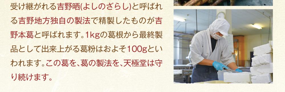 吉野本葛固形商品トップ6