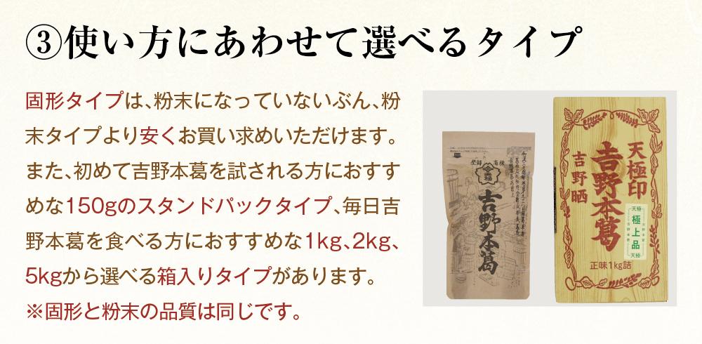 吉野本葛固形商品トップ7