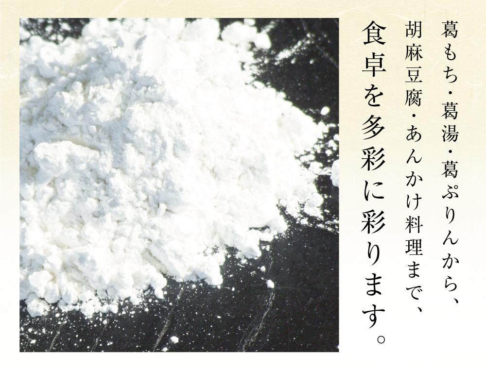 吉野本葛粉末商品トップ2