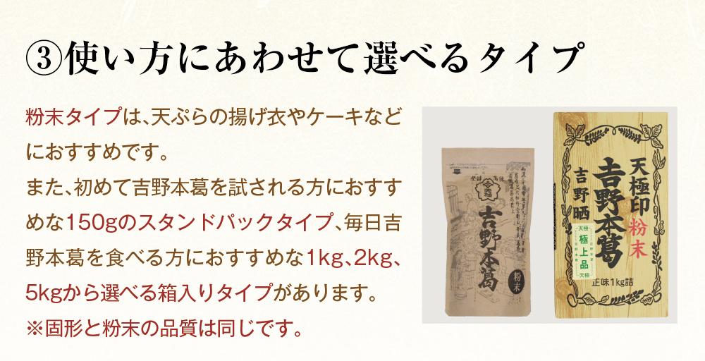 吉野本葛粉末商品トップ7