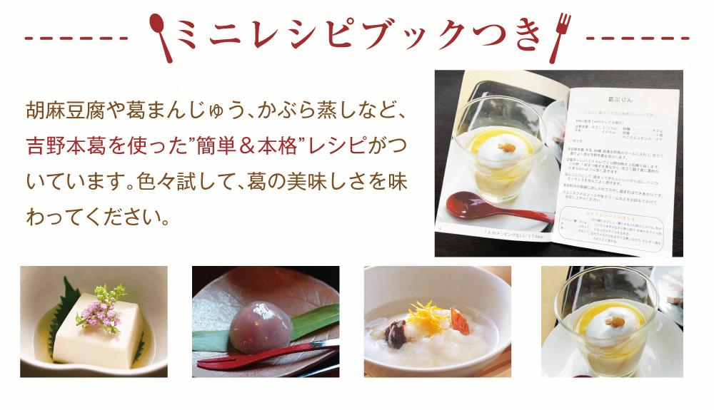 吉野本葛粉末商品トップ9
