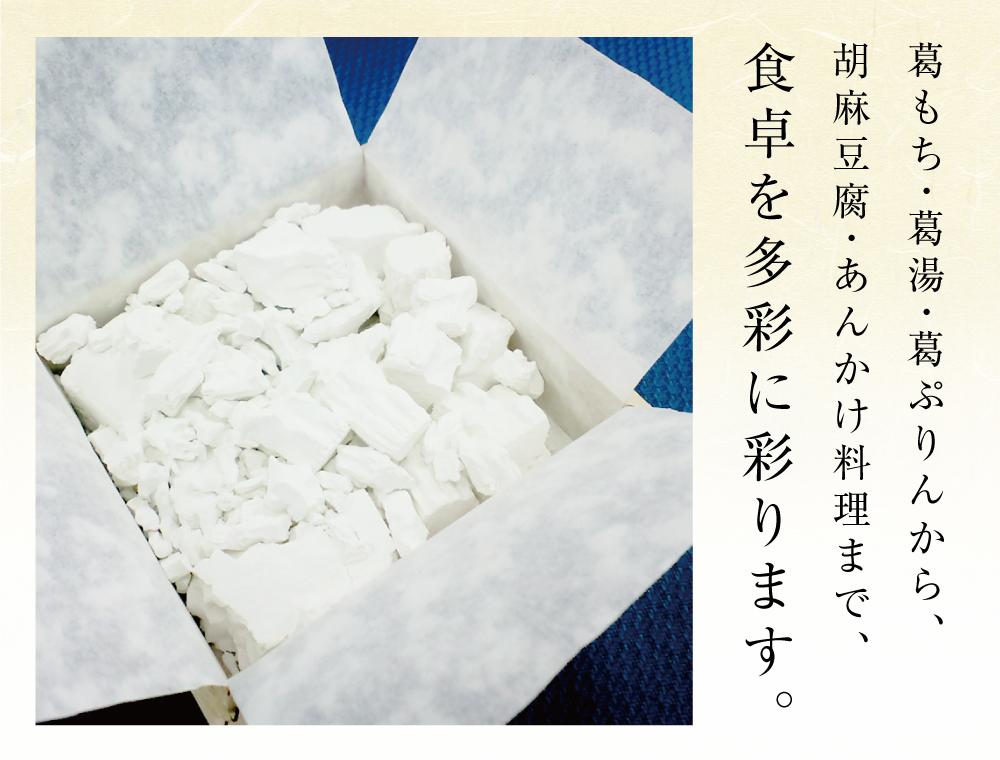 吉野本葛古稀商品トップ2