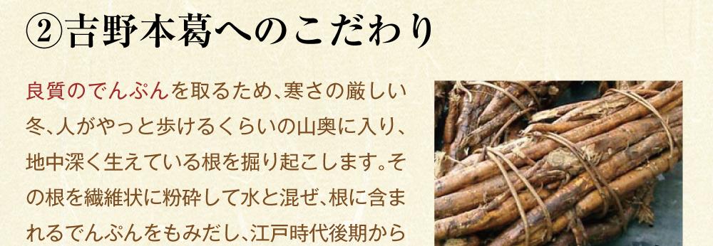 吉野本葛古稀商品トップ5