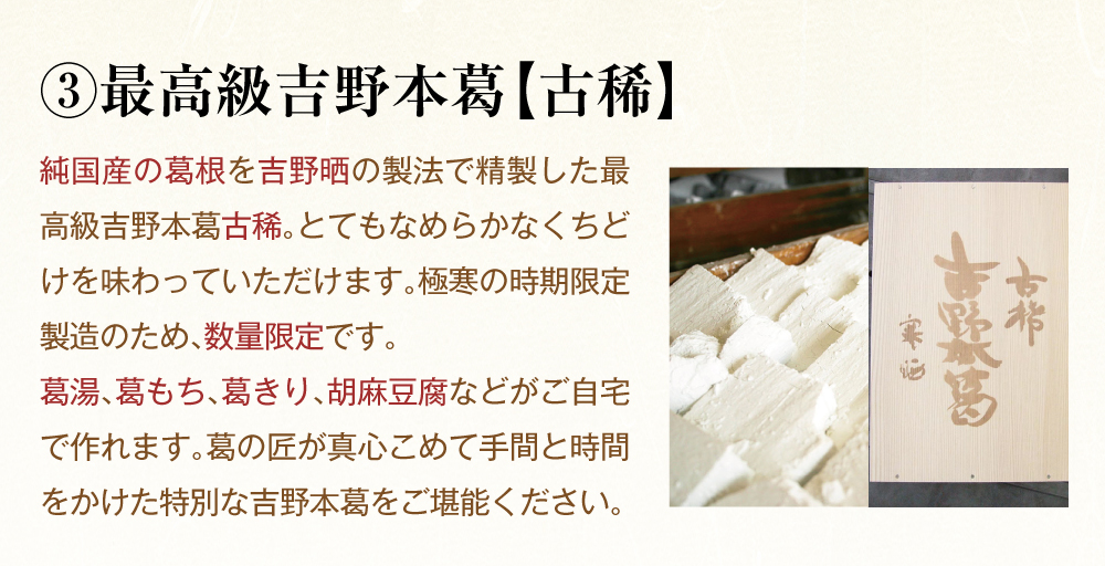吉野本葛古稀商品トップ7