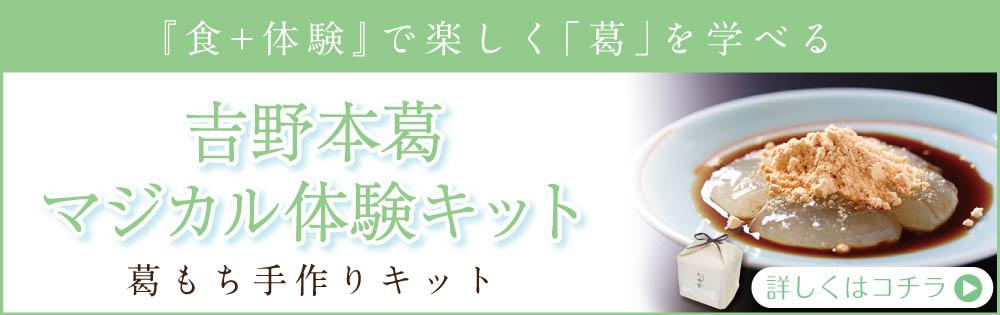 2021吉野本葛マジカル体験キットバナー